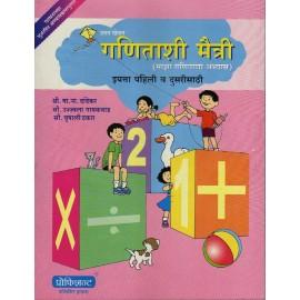 हसत खेळत गणिताशी मैत्री Hasat Khelat Ganitachi Maitri