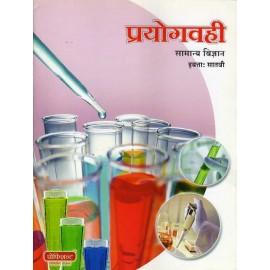 प्रयोगवही सामान्य विज्ञान ७ वी कक्षा Prayog Vahi Samanya Vigyan std 7