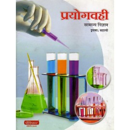 प्रयोगवही सामान्य विज्ञान ६ वी कक्षा Prayog Vahi Samanya Vigyan std 6