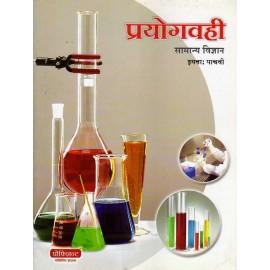 प्रयोगवही सामान्य विज्ञान ५ वी कक्षा Prayog Vahi Samanya Vigyan std 5