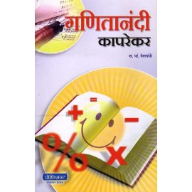 गानितानंद कापरेकर Ganitanandi Kaparekar