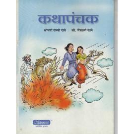 कथापंचक Kathapanchak