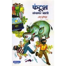फंटूश संपावर जातो Fantoosh Sampavar Jato