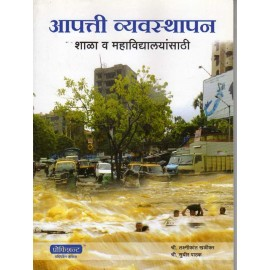 आपत्ती व्यवस्थापन Aapatti Vyavasthapan