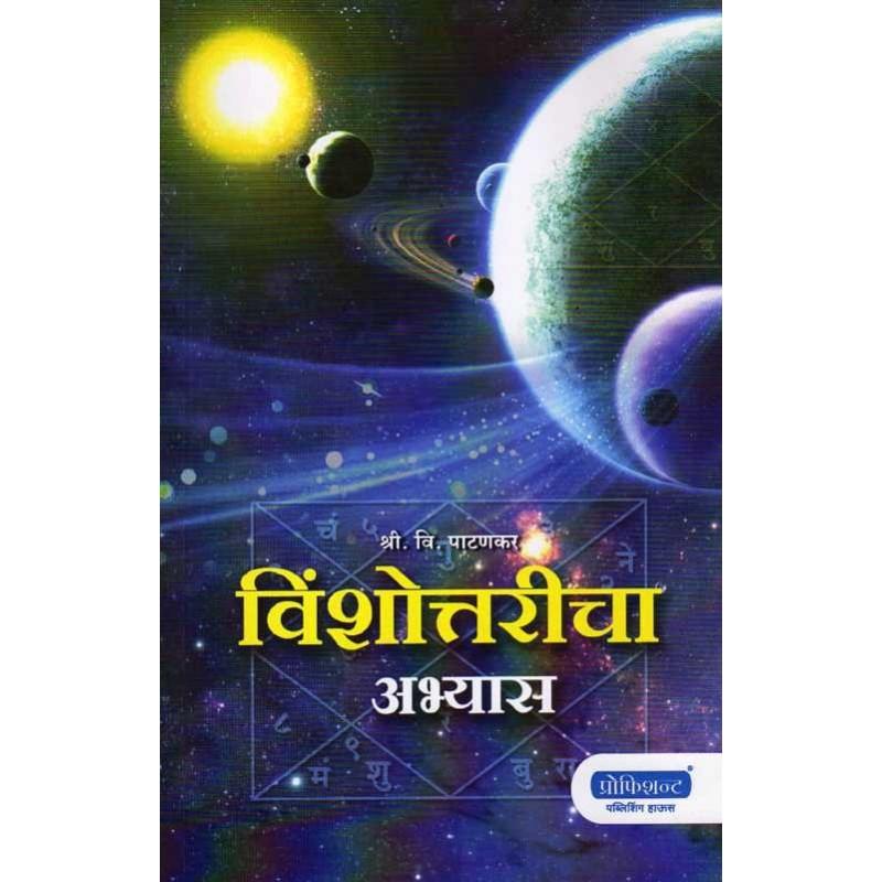 विंशोत्तरीचा अभ्यास Vinshottaricha Abhyas