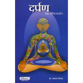 दर्पण - एक जीवनदर्शन Darpan- Ek Jivan Darshan