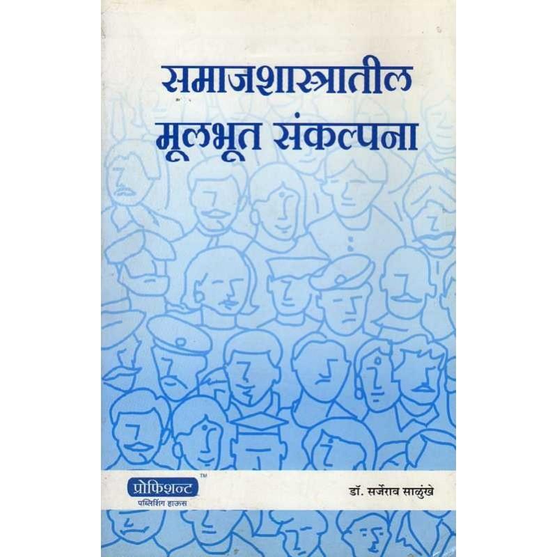 समाजशास्त्रातील मूलभूत संकल्पना Samajshastratil Mulbhut Sankalpana