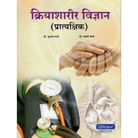 क्रियाशारीर विज्ञान Sharirkriya Vigyan Part 2