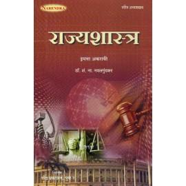 राज्यशास्त्र Rajyashastra (Political Science)