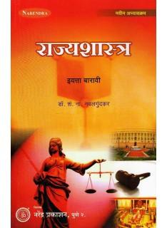राज्यशास्त्र Rajyashastra