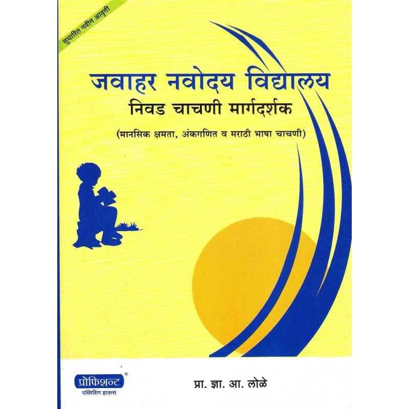 जवाहर नवोदय विद्यालय निवड चाचणी मार्गदर्शक Jawahar Navoday Vidyalay Nivad Chachni Margadarshak