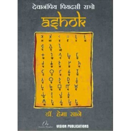 देवानंपिय पियदसी राञ अशोक (Samrat Ashok)