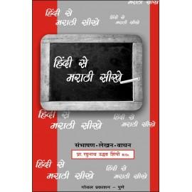 हिंदी से मराठी सीखे