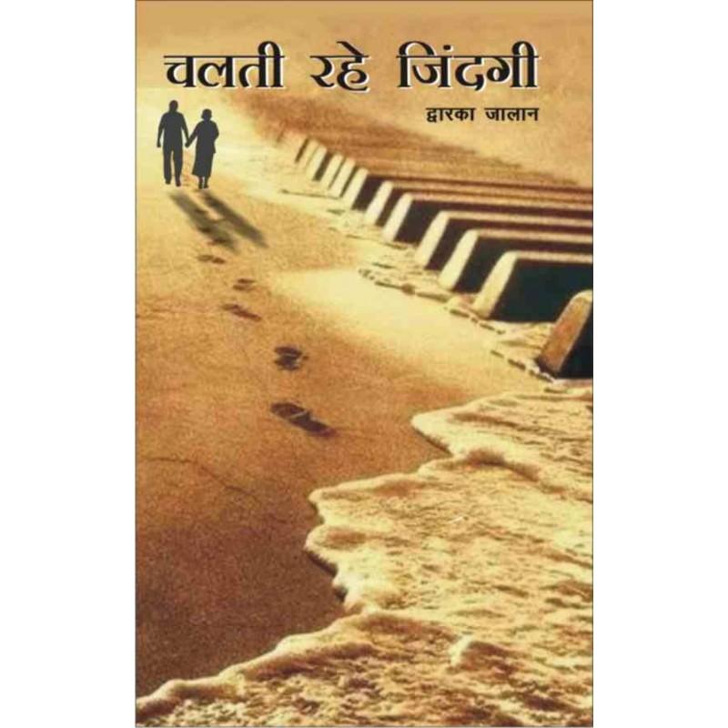 चालती रहे जिंदगी (Chalti Rahe Zindagi)