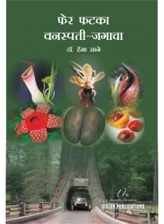 फेर फटका वनस्पती-जगाचा (Pher Fatka Vanaspati-Jagacha)
