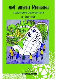 मार्ग शाश्वत विकासाचा Sustainable Development