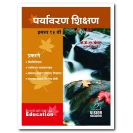 Environmental Education (Marathi)